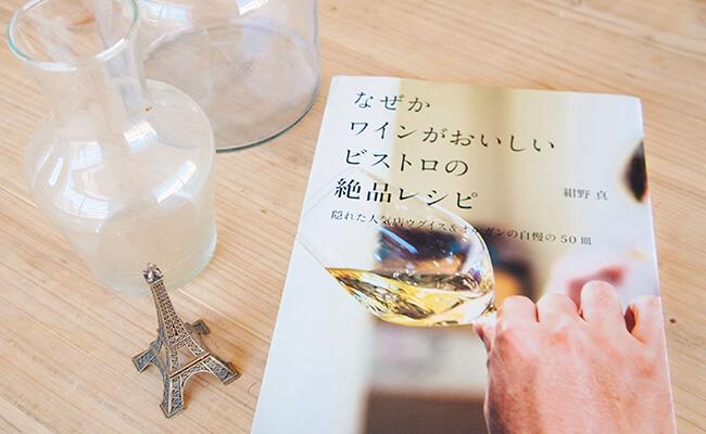 西荻窪『uguisu』、三軒茶屋『organ』のシェフである紺野真さんのレシピ『なぜかワインがおいしいビストロの絶品レシピ』