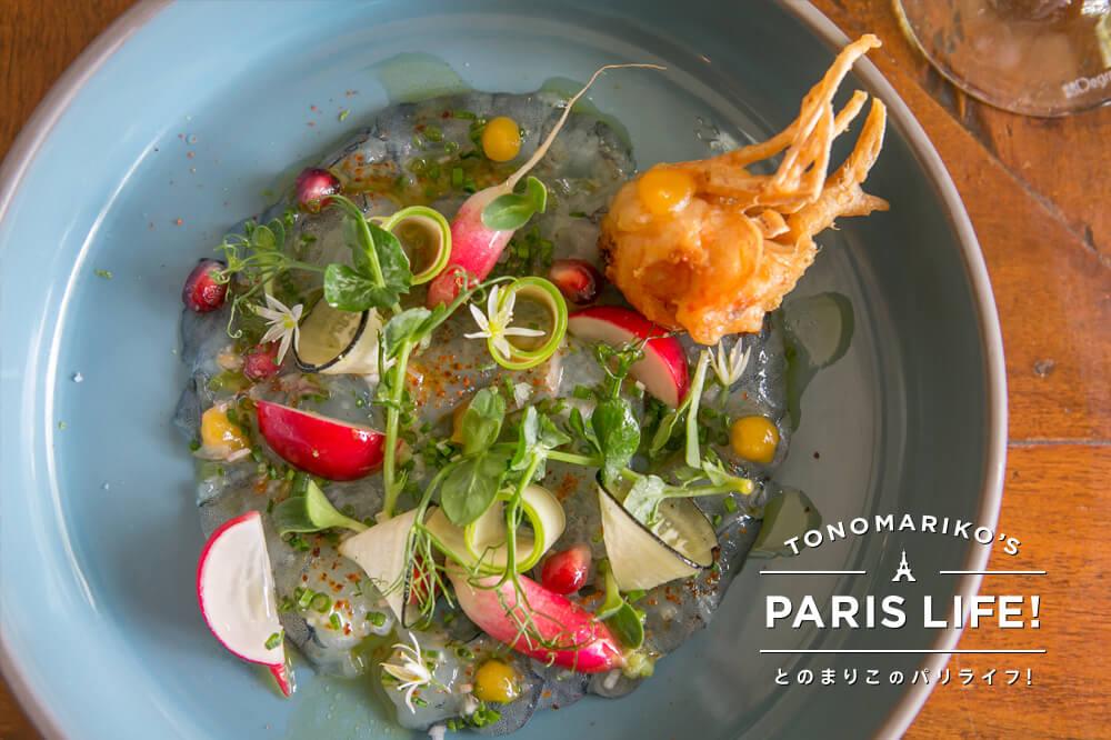 パリで注目のビストロ『Will』!日本人シェフが作る色鮮やかな絶品料理