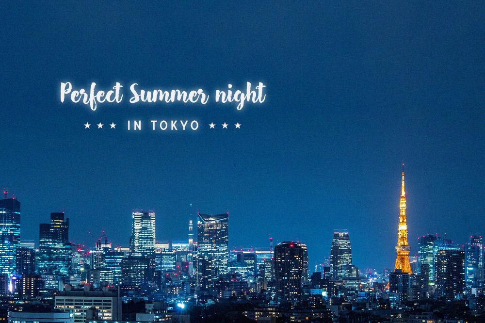 夏の夜を遊びつくそう!パーフェクト・サマー・ナイトin東京!