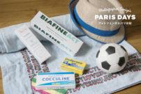 フランスの薬箱にある常備薬をご紹介します!