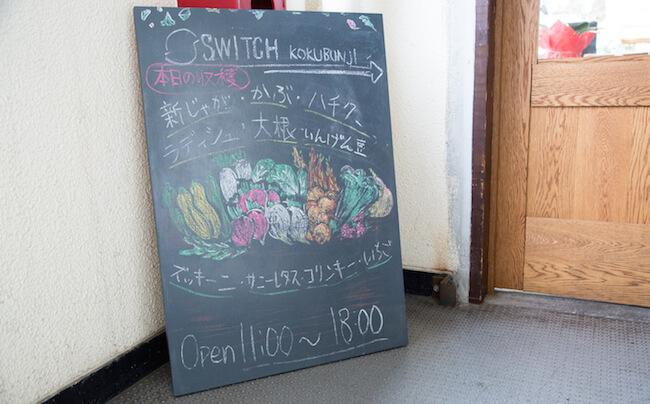 国分寺『SWITCH KOKUBUNJI』で使用するのは国分寺でとれた野菜