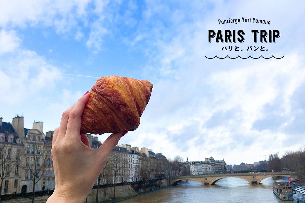 どこを切り取ってもフォトジェニック!山野ゆりお気に入りの「パリと、パンと。」