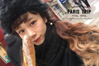 モデル山野ゆりが巡るフランスのBIOパン!『LA MAISON PICHARD』へ