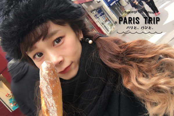 モデル山野ゆりが巡るフランスのbioパン la maison pichard へ