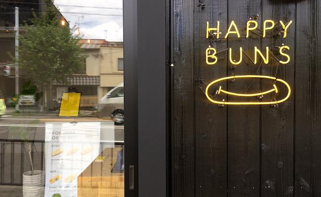 京都『HAPPY BUNS(ハッピーバンズ)』の看板