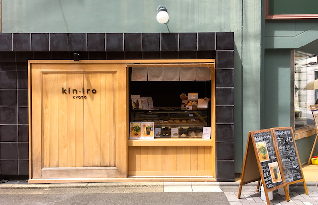 京都の『クリームパン専門店 キンイロ』