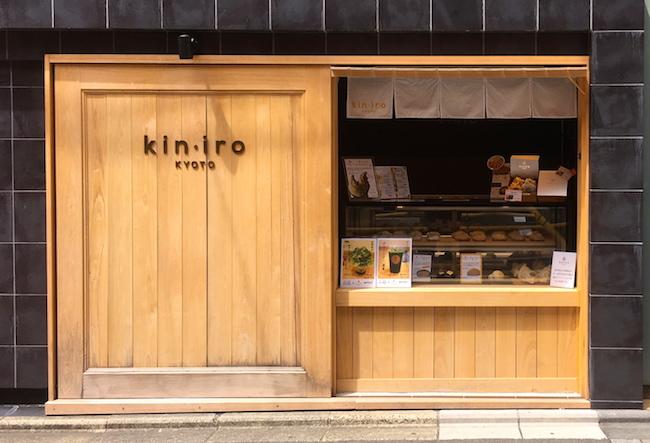 京都の『クリームパン専門店 キンイロ』の外観