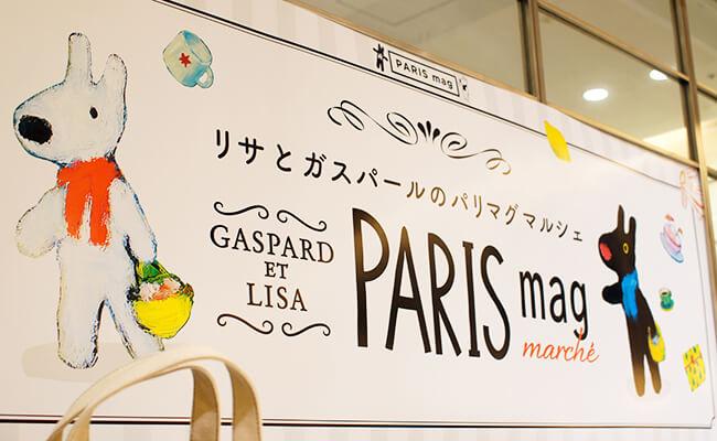 パリマグセレクトの雑貨を探しにリサとガスパールのパリマグマルシェへ