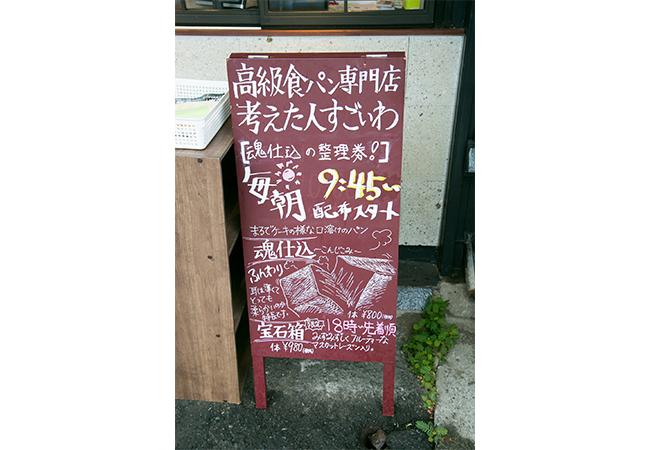 清瀬の高級食パン専門店『考えた人すごいわ』の看板