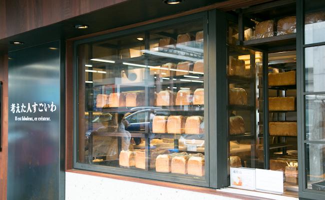 清瀬の高級食パン専門店『考えた人すごいわ』の外観