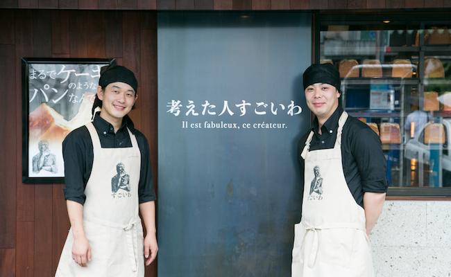 清瀬の高級食パン専門店『考えた人すごいわ』の伊藤シェフ、木村シェフ
