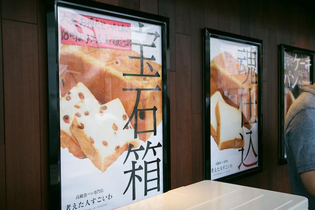 清瀬の高級食パン専門店『考えた人すごいわ』の「宝石箱」