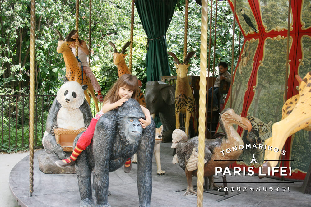 パリ5区の隠れた穴場スポット!『ジャルダン・デ・プラント』の動物園へ