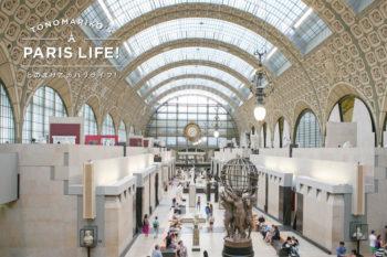 パリ観光ではずせない『オルセー美術館』は、木曜日の夕方に行くのがいい!?