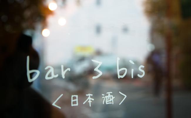 人形町『3bis(トワビス)』の入り口