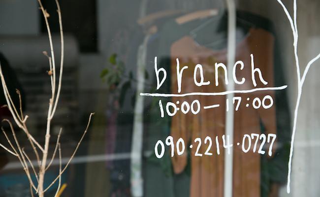 祐天寺のフレンチ食堂『branch(ブランチ)』