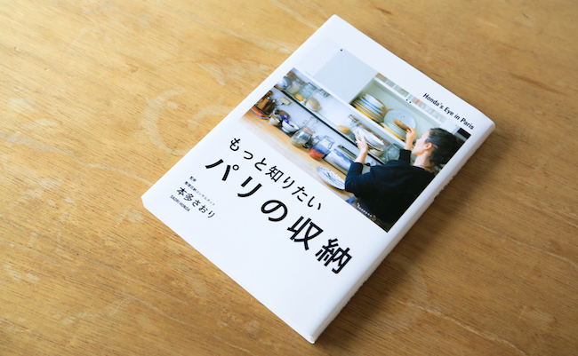 本多さおり著 『もっと知りたい パリの収納』(KADOKAWA)