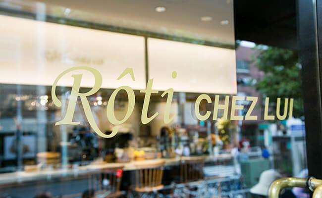 フランスの食卓の定番!ロティサリーチキンが食べられる代官山『ロティ シェ・リュイ』