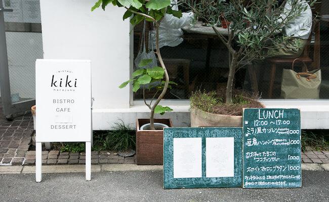 『kiki harajuku(キキ ハラジュク)』の外観