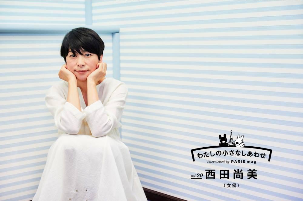 西田尚美さんの日々の暮らしと小さなしあわせ