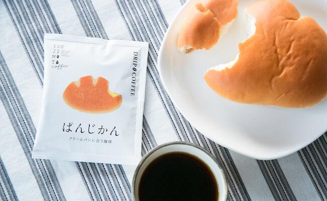 ぱんじかん、クリームパンに合うコーヒー