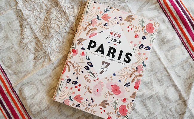 パリの美術館は火曜に行かない方がいい!?『曜日別パリ案内』で楽しむパリ旅行