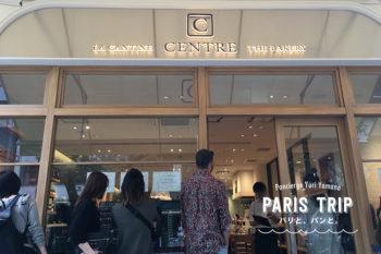 Tokyo/Paris『CENTRE THE BAKERY』タマゴサンドと、カツサンドと。【Tokyo編】