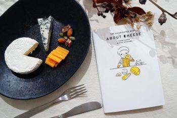 世界でいちばんやさしい教科書『チーズの絵本』でチーズを学ぼう