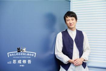 忍成修吾さんの日々の暮らしと小さなしあわせ