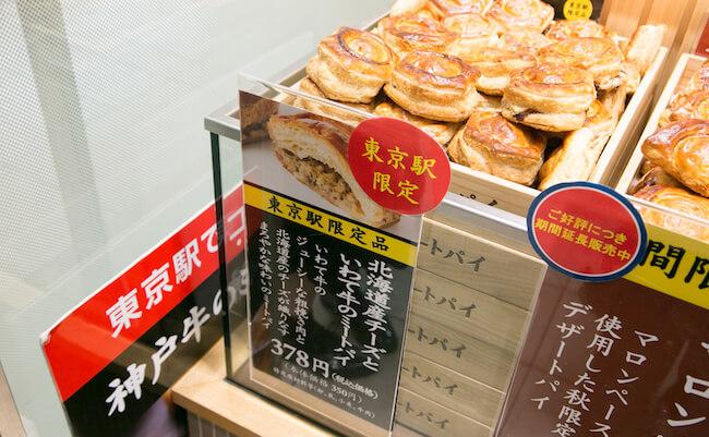 東京駅限定の「北海道産チーズといわて牛のミートパイ」