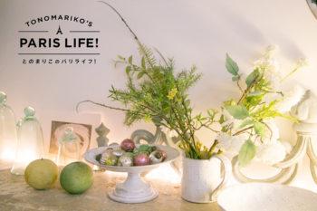 花だけじゃなくてフルーツや野菜もインテリアに!パリで見つけたインテリアアイデア