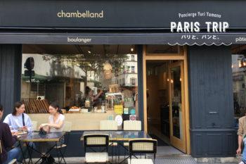 蕎麦粉に米粉を使った『chambelland』で味わうノングルテンのパン