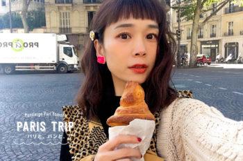 パン屋さんだけじゃない!パリのパティスリーでクロワッサンを食べ比べ