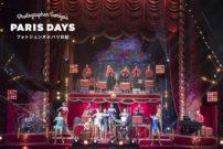 冬だけのお楽しみ!世界最古のサーカス劇場で楽しむ冬のサーカス