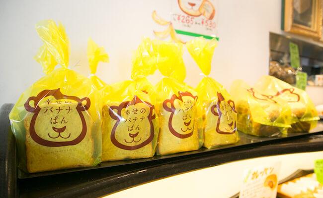 『TOTSZEN BAKER`S KITCHEN(トツゼンベーカーズキッチン)』の「幸せのバナナぱん」