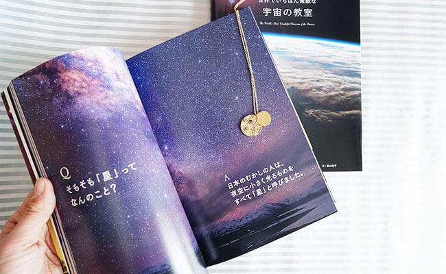 『世界でいちばん素敵な夜空の教室』『世界でいちばん素敵な宇宙の教室』(ともに、三才ブックス)