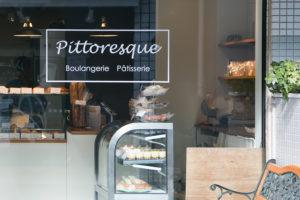目を惹いて離さない!保谷のパンとケーキの店『ピトレスク』