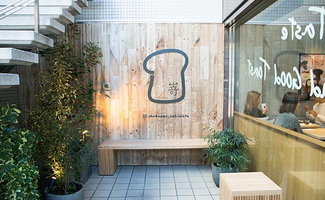 食パン専門店『嵜本』のテラス席