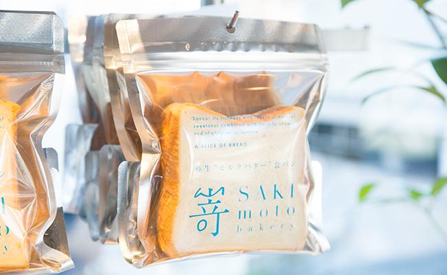 食パン専門店『嵜本』の『28mm style』