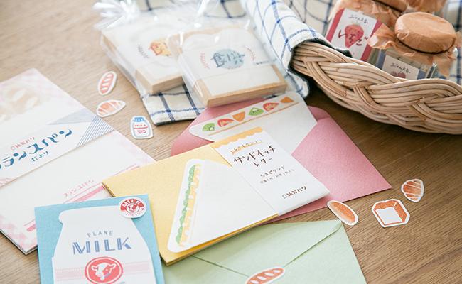 紙製パンシリーズのアイテム