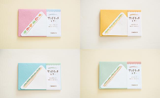 紙製パンシリーズ「サンドイッチレター」4種