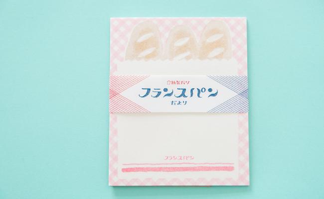 紙製パンシリーズ「フランスパン」のレターセット