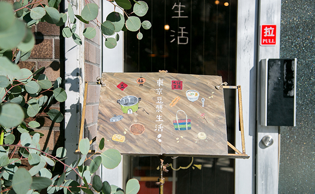 東京豆漿生活の看板