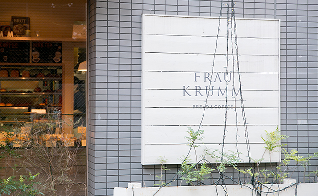 恵比寿『FRAU KRUMM(フラウクルム)』の看板
