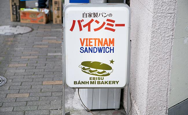 『エビスバインミーベーカリー』の看板
