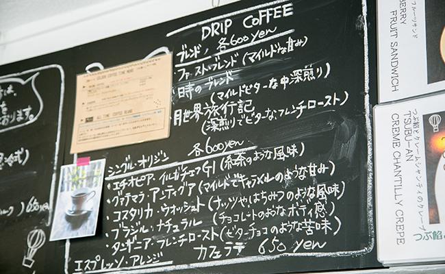 ジュールヴェルヌコーヒーのメニュー