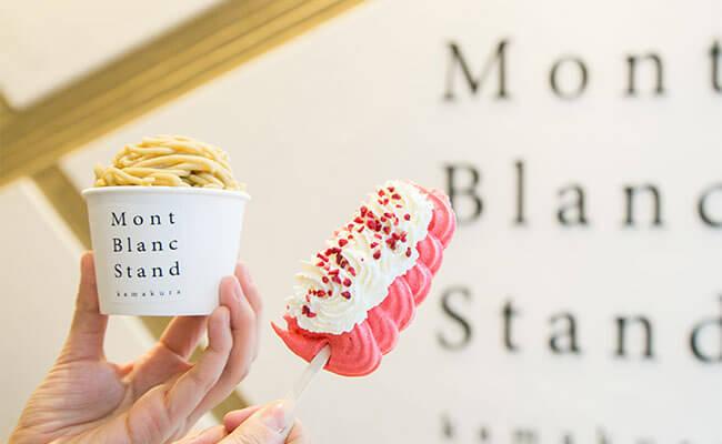 賞味期限は2時間以内!?鎌倉『Mont Blanc Stand』のモンブラン