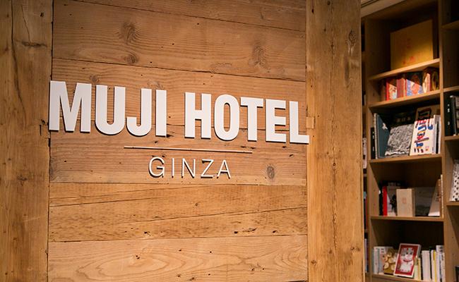 『MUJI HOTEL GINZA』の内観