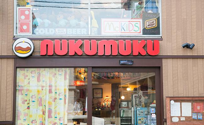 三軒茶屋のパン屋『nukumuku(ヌクムク)』のロゴマーク