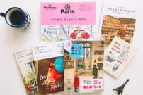 パリマグ厳選!パリ旅行の前にチェックしておきたいパリのガイドブック